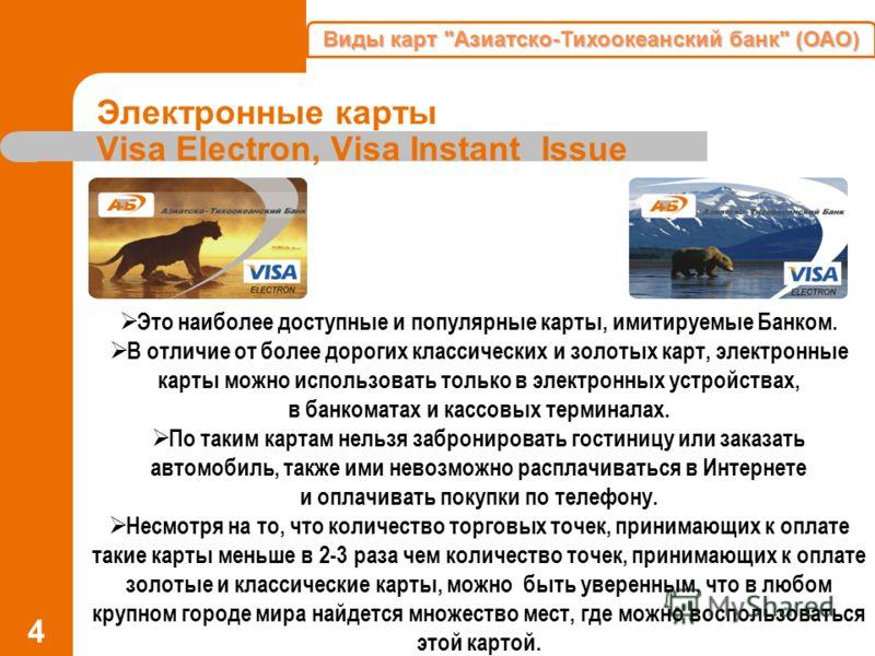 4 Электронные карты Visa Electron, Visa Instant Issue Это наиболее доступные и популярные карты, имитируемые Банком. В отличие от более дорогих классических и золотых карт, электронные карты можно использовать только в электронных устройствах, в банк