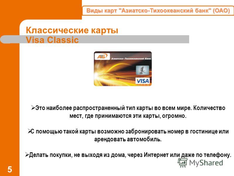 5 Классические карты Visa Classic Это наиболее распространенный тип карты во всем мире. Количество мест, где принимаются эти карты, огромно. С помощью такой карты возможно забронировать номер в гостинице или арендовать автомобиль. Делать покупки, не