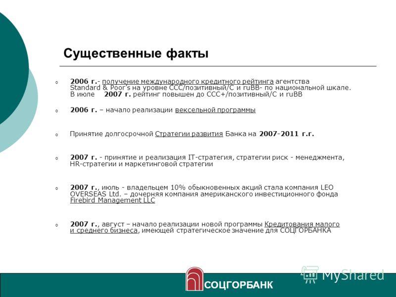 10 Существенные факты o 2006 г.- получение международного кредитного рейтинга агентства Standard & Poors на уровне CCC/позитивный/C и ruBB- по национальной шкале. В июле 2007 г. рейтинг повышен до CCC+/позитивный/C и ruBB o 2006 г. – начало реализаци