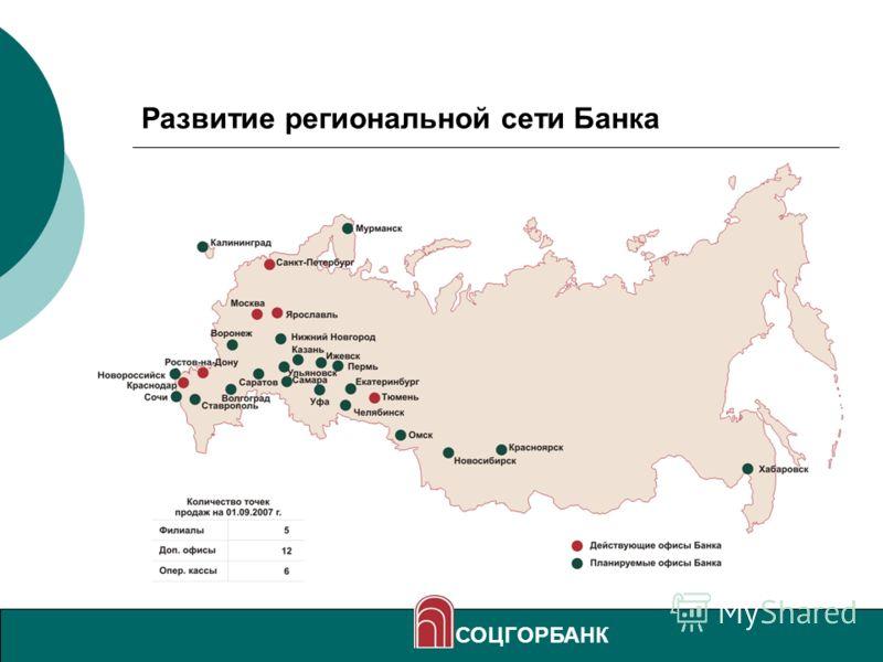 21 Развитие региональной сети Банка СОЦГОРБАНК