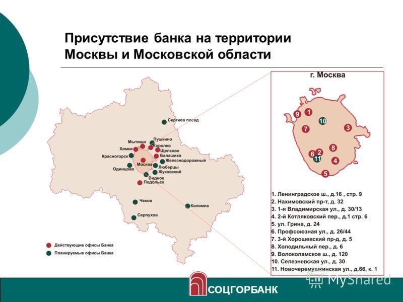 22 Присутствие банка на территории Москвы и Московской области СОЦГОРБАНК