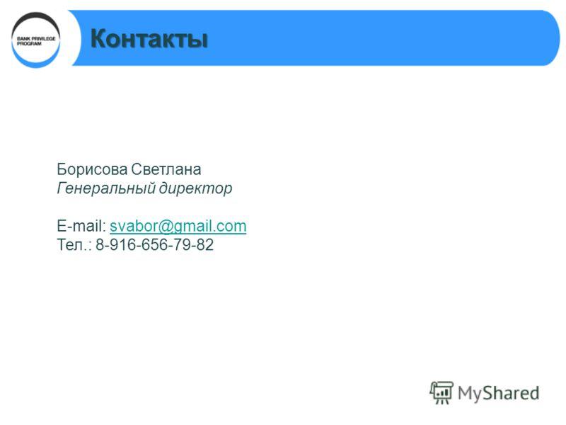 Борисова Светлана Генеральный директор E-mail: svabor@gmail.comsvabor@gmail.com Тел.: 8-916-656-79-82 Контакты