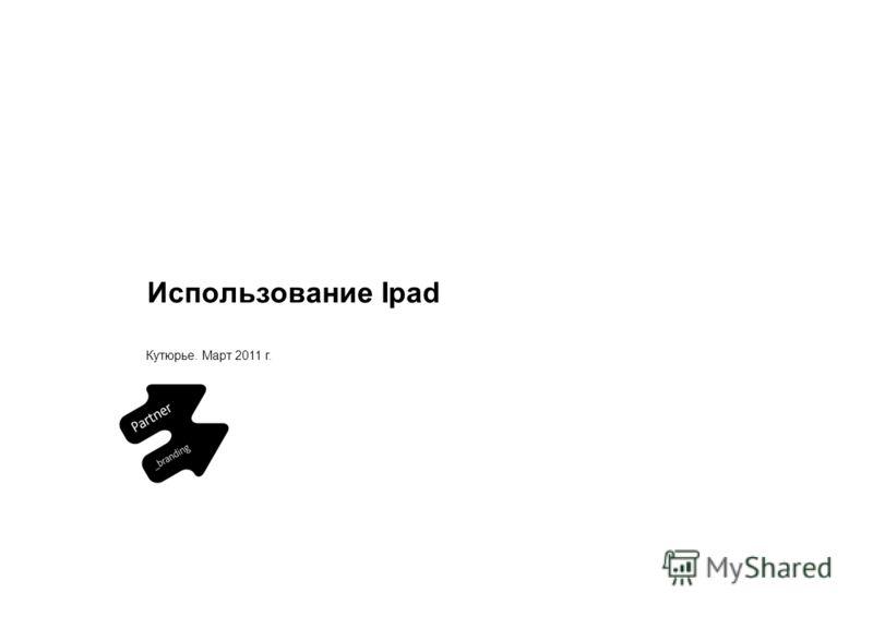 Использование Ipad Кутюрье. Март 2011 г.