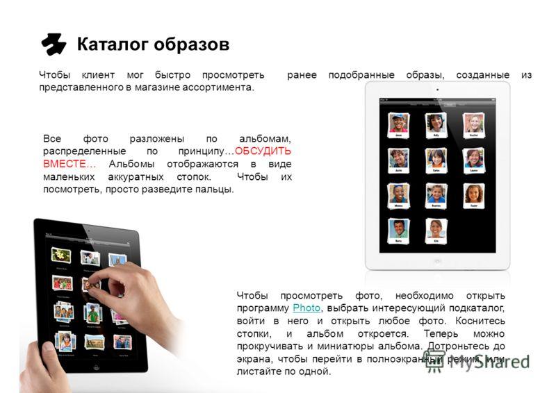 Каталог образов Чтобы клиент мог быстро просмотреть ранее подобранные образы, созданные из представленного в магазине ассортимента. Все фото разложены по альбомам, распределенные по принципу…ОБСУДИТЬ ВМЕСТЕ… Альбомы отображаются в виде маленьких акку