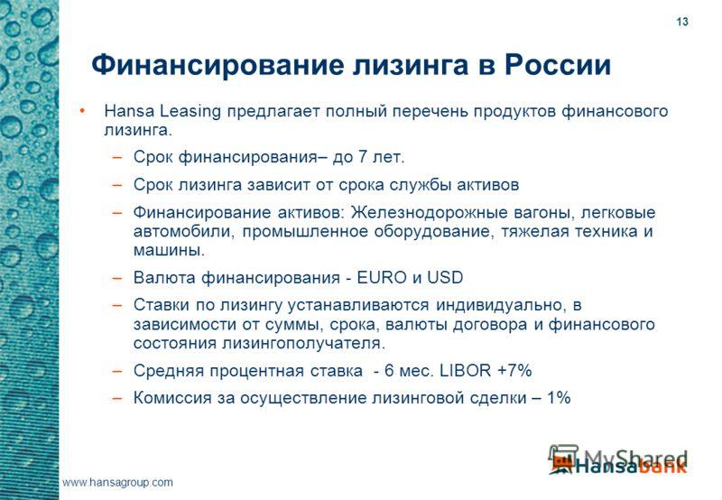 13 www.hansagroup.com Финансирование лизинга в России Hansa Leasing предлагает полный перечень продуктов финансового лизинга. –Срок финансирования– до 7 лет. –Срок лизинга зависит от срока службы активов –Финансирование активов: Железнодорожные вагон