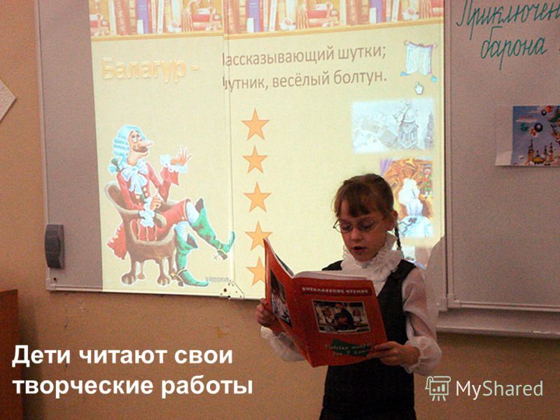Урок внеклассного чтения по программе