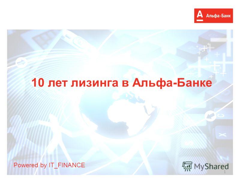 10 лет лизинга в Альфа-Банке Powered by IT_FINANCE 1