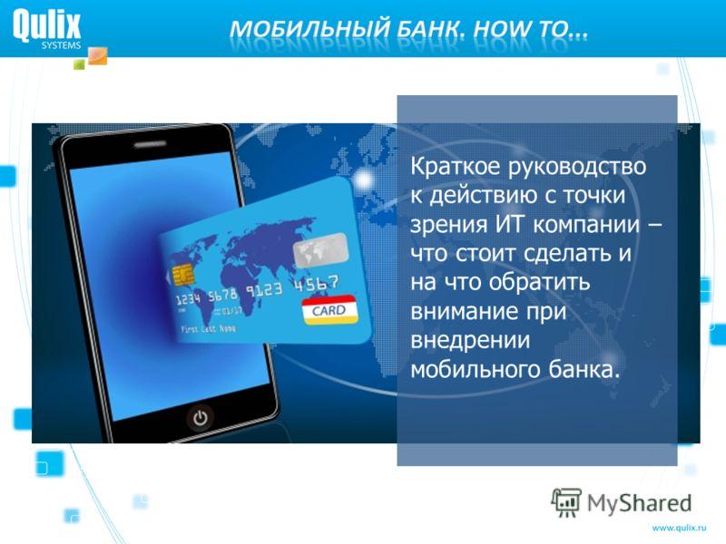 Краткое руководство к действию с точки зрения ИТ компании – что стоит сделать и на что обратить внимание при внедрении мобильного банка.