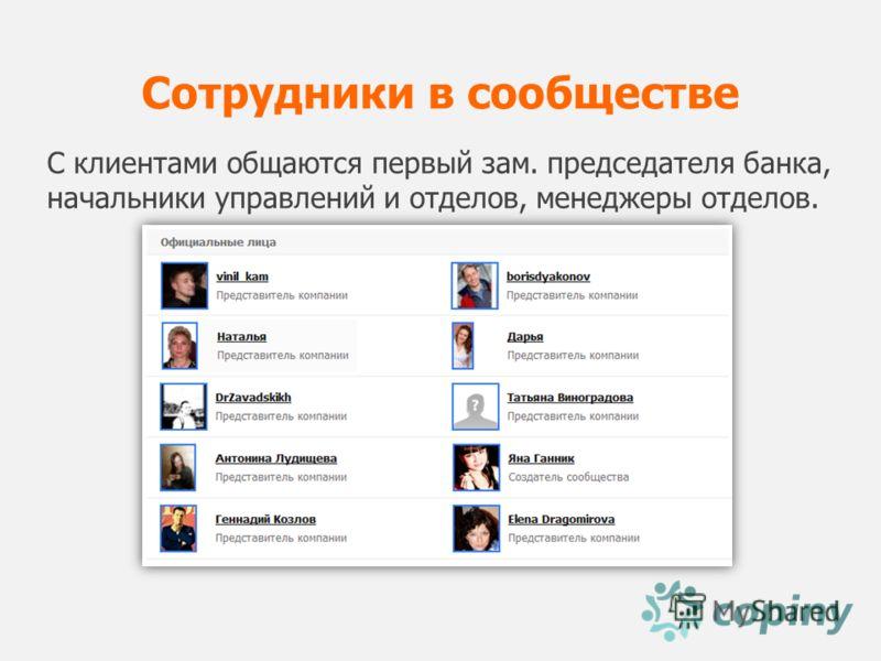 Сотрудники в сообществе С клиентами общаются первый зам. председателя банка, начальники управлений и отделов, менеджеры отделов.