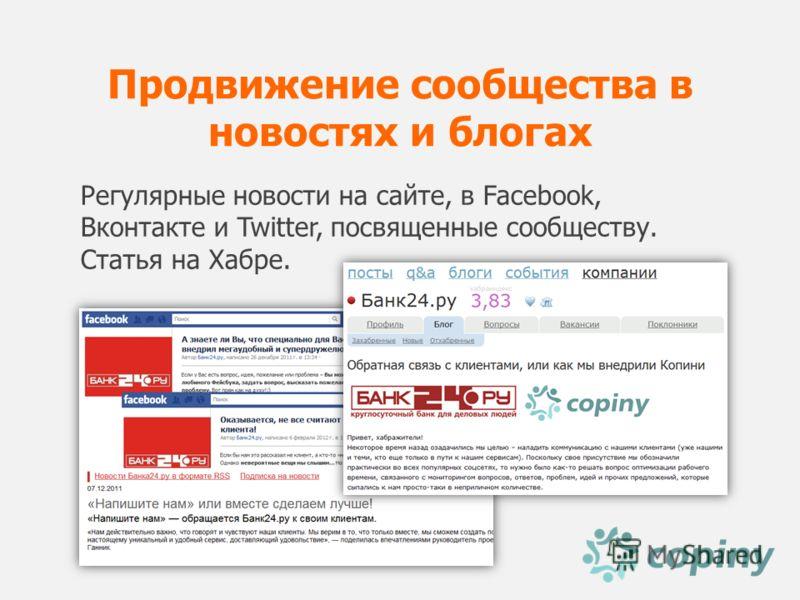 Продвижение сообщества в новостях и блогах Регулярные новости на сайте, в Facebook, Вконтакте и Twitter, посвященные сообществу. Статья на Хабре.