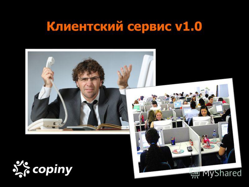 Клиентский сервис v1.0
