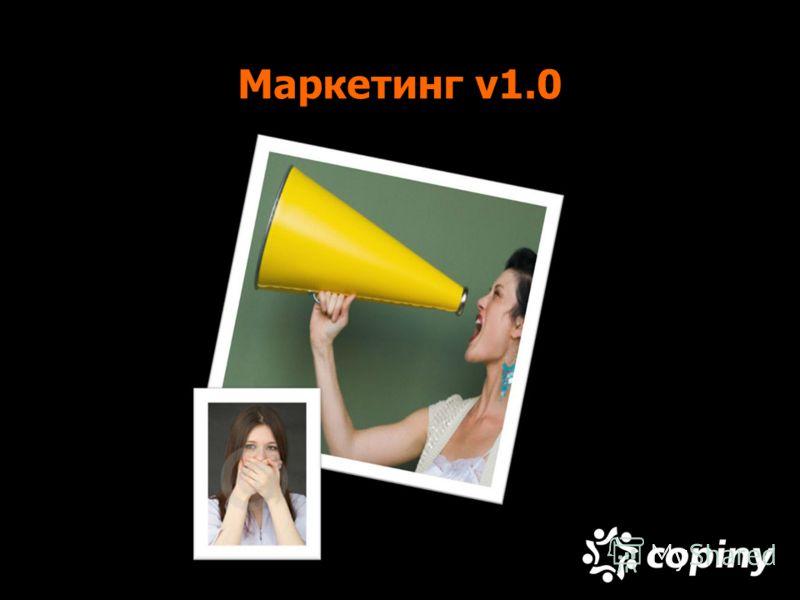 Маркетинг v1.0