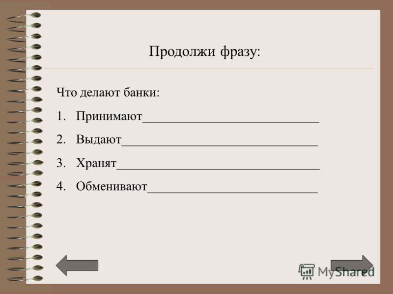 Современные виды банков Промстройбанк город Белгород Сберегательный банк России город Белгород