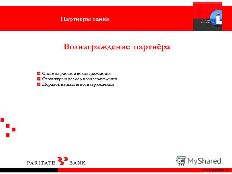 www.paritate.ru Вознаграждение партнёра Система расчета вознаграждения Структура и размер вознаграждения Порядок выплаты вознаграждения Партнеры банка
