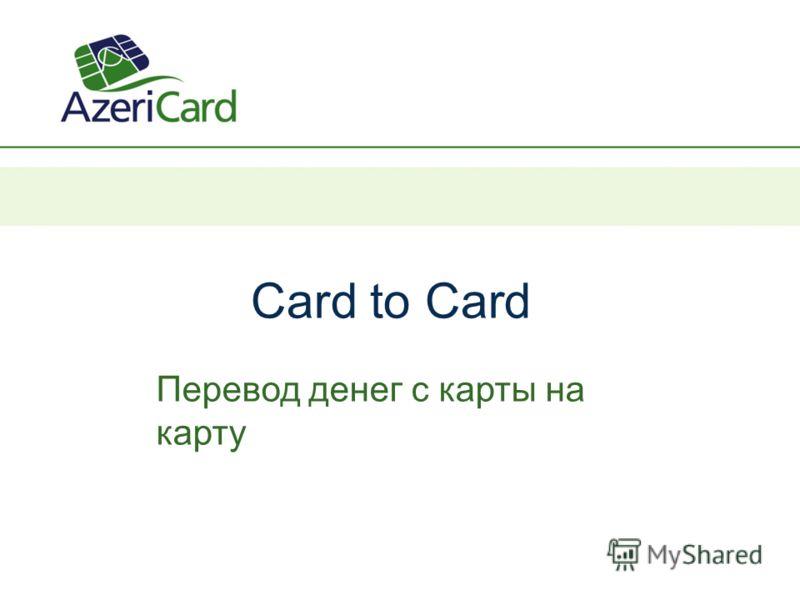 Card to Card Перевод денег с карты на карту