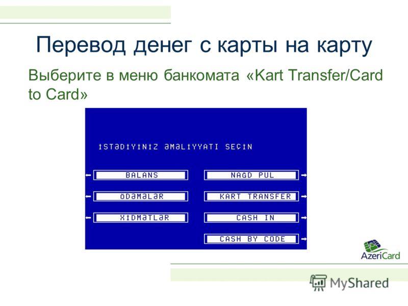 Выберите в меню банкомата «Kart Transfer/Card to Card»