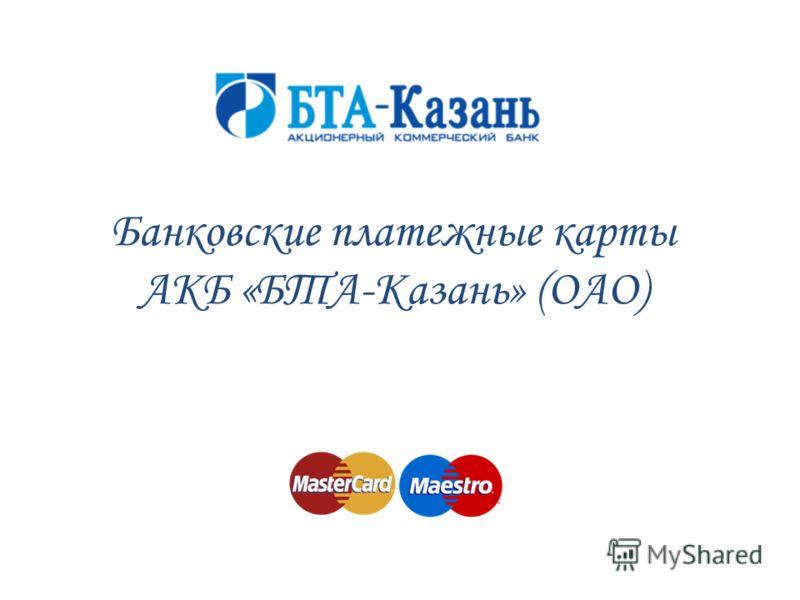 Банковские платежные карты АКБ «БТА-Казань» (ОАО)