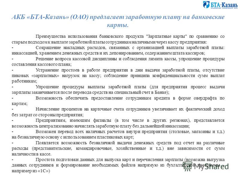 АКБ «БТА-Казань» (ОАО) предлагает заработную плату на банковские карты. Преимущества использования банковского продукта