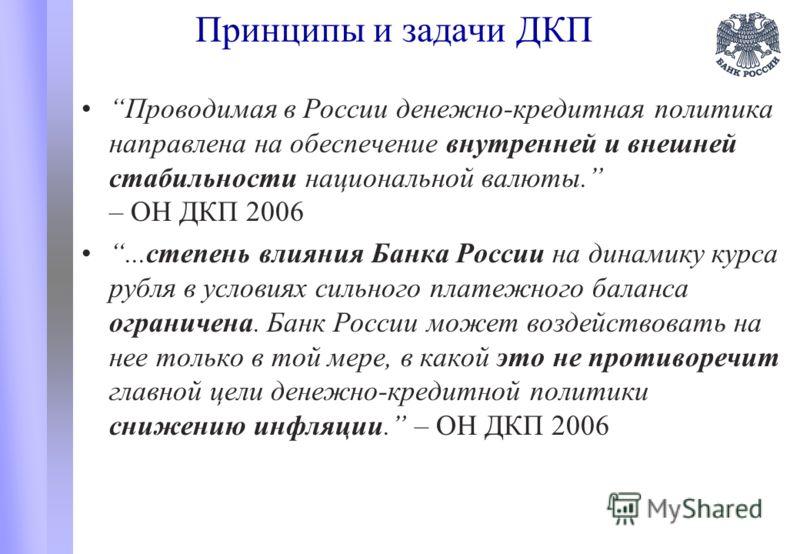 Презентация на тему Динамика внутреннего валютного рынка и  3 Принципы и задачи ДКП Проводимая в России денежно кредитная политика