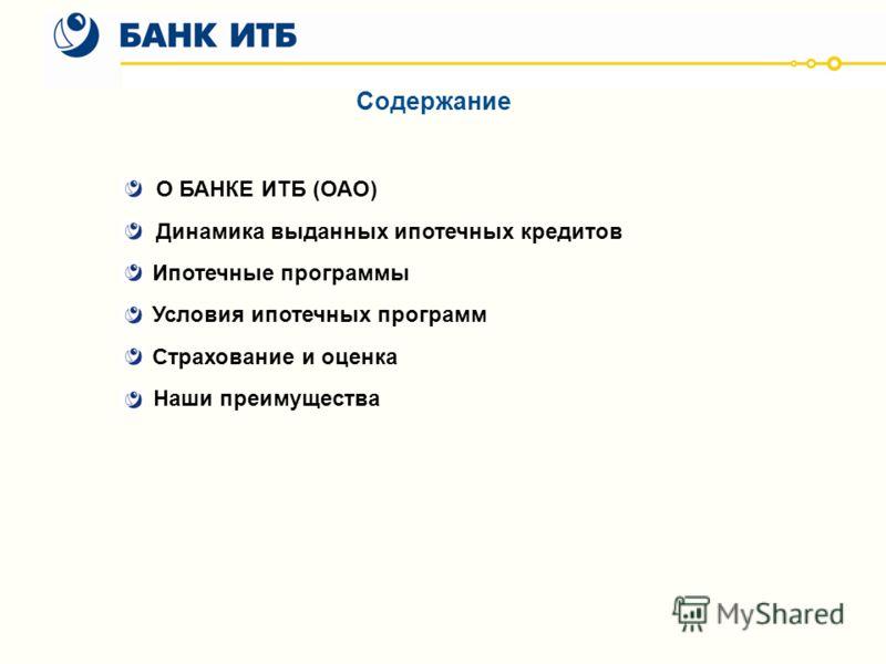 БАНК ИТБ (ОАО) Ипотечные кредиты Лицензия ЦБ РФ 3128 от 25 марта 2008 года.