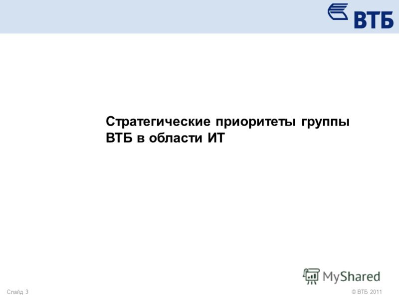 © ВТБ 2011Слайд 2 2 РосБизнесКонсалтинг ВТБ занимает лидирующее место в рейтинге уровня информатизации российских банков