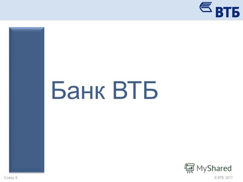 © ВТБ 2011Слайд 7 Стратегические проекты Группы ВТБ на базе бизнес-приложениях Oracle Банк ВТБХранилище данных на базе решения OFSA Управление недвижимостью (property management), Oracle JD Edwards Банк ВТБ УкраинаСистема бюджетирования и планировани