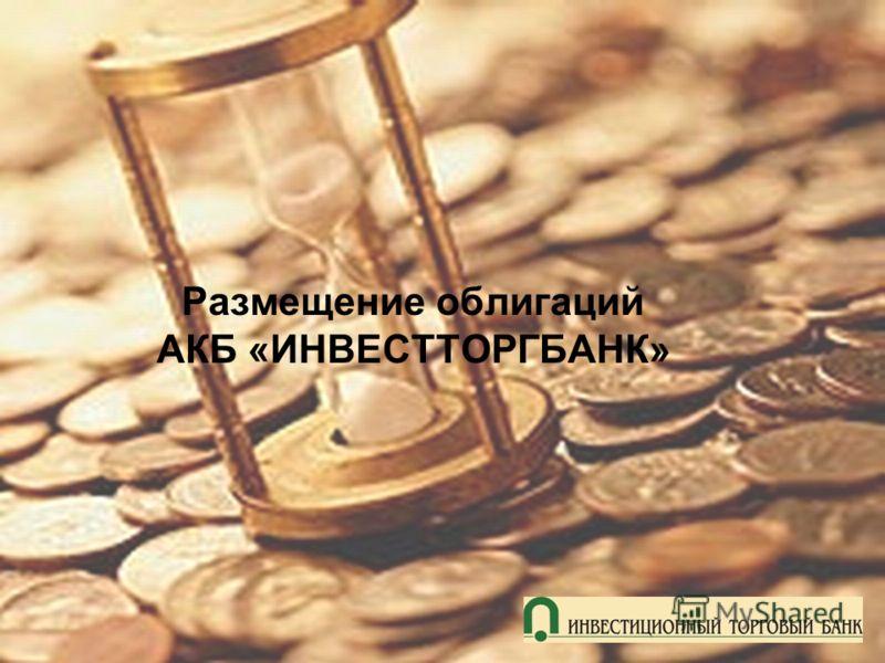 Размещение облигаций АКБ «ИНВЕСТТОРГБАНК»