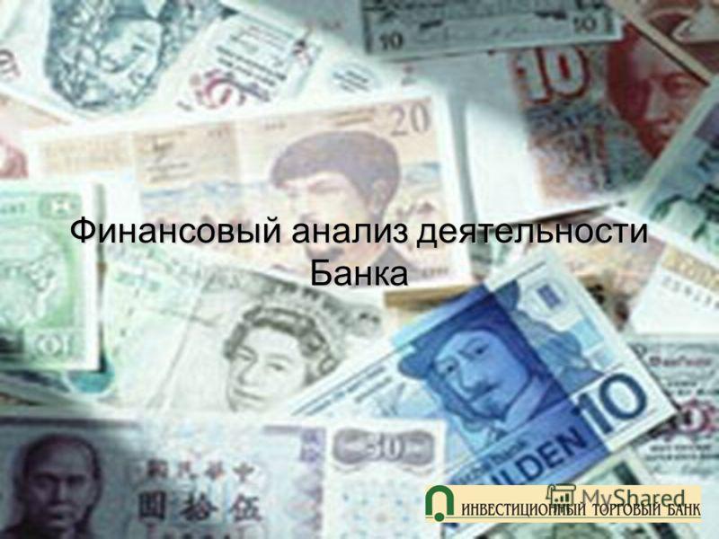 Финансовый анализ деятельности Банка