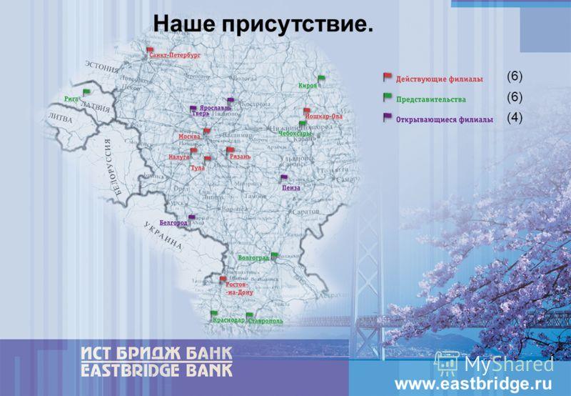 3 Наше присутствие. (6) (4) (6) www.eastbridge.ru