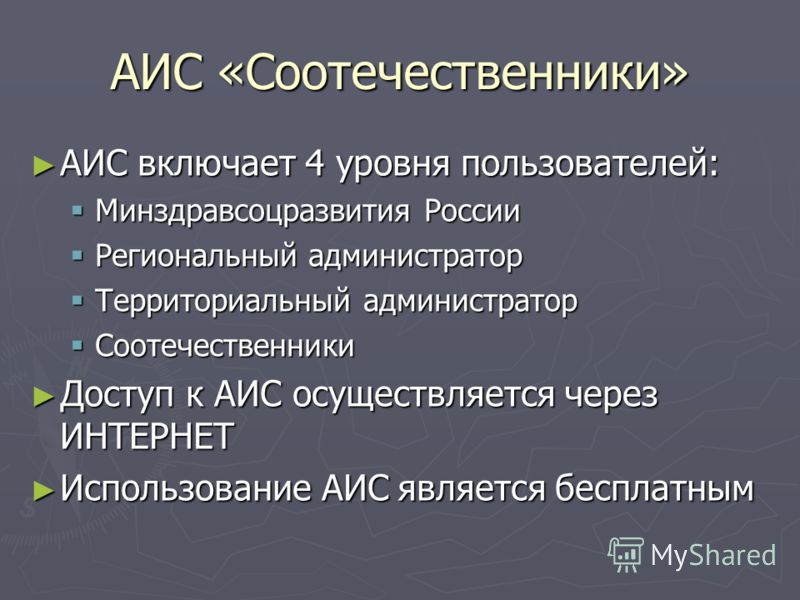 АИС «Соотечественники» АИС включает 4 уровня пользователей: АИС включает 4 уровня пользователей: Минздравсоцразвития России Минздравсоцразвития России Региональный администратор Региональный администратор Территориальный администратор Территориальный