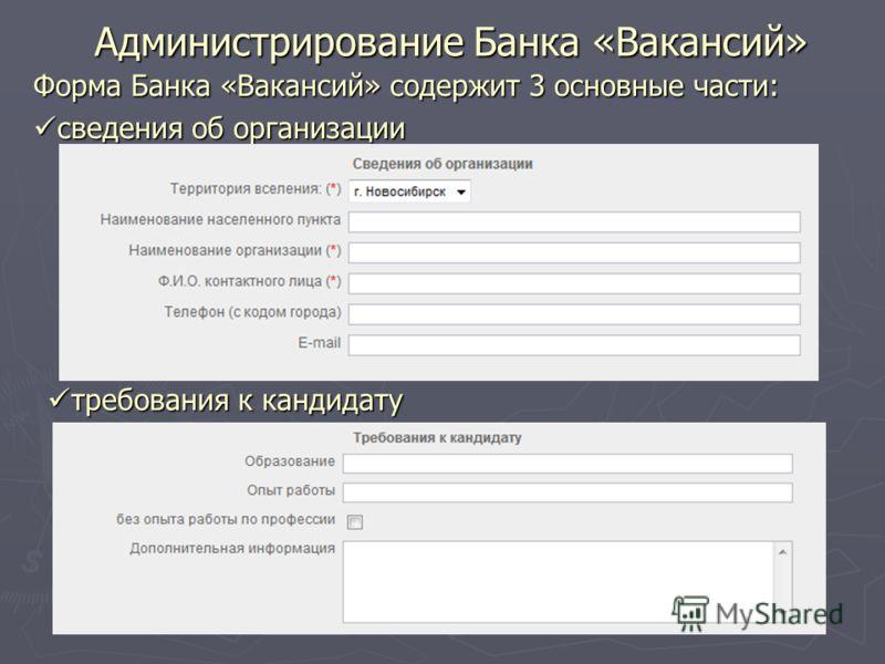 Администрирование Банка «Вакансий» Форма Банка «Вакансий» содержит 3 основные части: сведения об организации сведения об организации требования к кандидату требования к кандидату