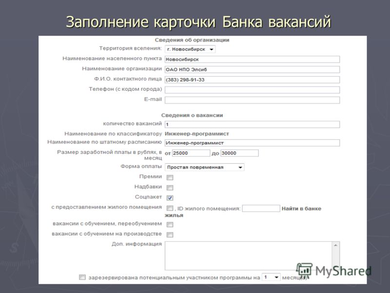 Заполнение карточки Банка вакансий