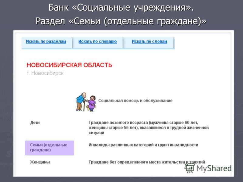 Банк «Социальные учреждения». Раздел «Семьи (отдельные граждане)»