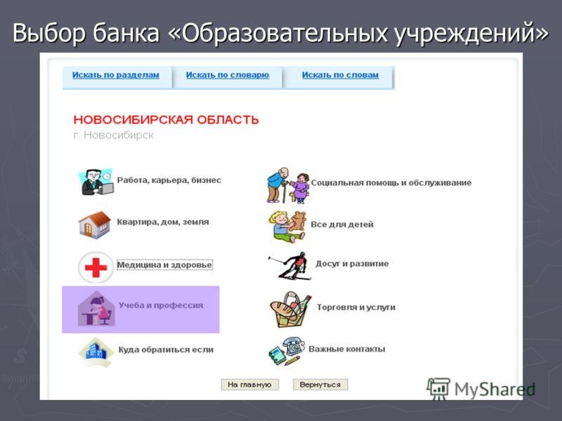 Выбор банка «Образовательных учреждений»