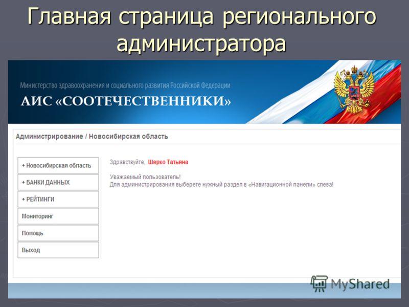 Главная страница регионального администратора