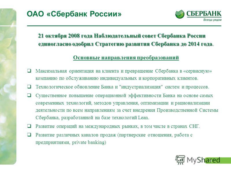 3 21 октября 2008 года Наблюдательный совет Сбербанка России единогласно одобрил Стратегию развития Сбербанка до 2014 года. Основные направления преобразований Максимальная ориентация на клиента и превращение Сбербанка в «сервисную» компанию по обслу