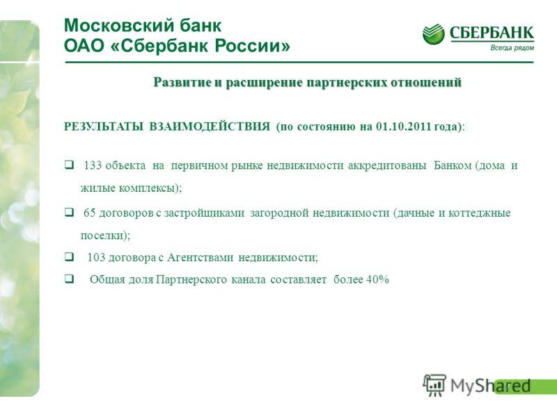 7 РЕЗУЛЬТАТЫ ВЗАИМОДЕЙСТВИЯ (по состоянию на 01.10.2011 года): 133 объекта на первичном рынке недвижимости аккредитованы Банком (дома и жилые комплексы); 65 договоров с застройщиками загородной недвижимости (дачные и коттеджные поселки); 103 договора