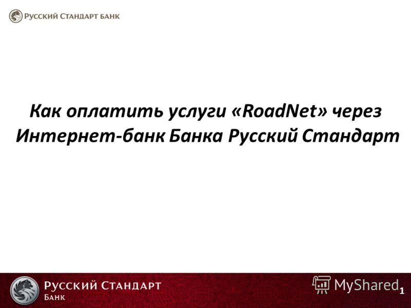 Как оплатить услуги «RoadNet» через Интернет-банк Банка Русский Стандарт 1