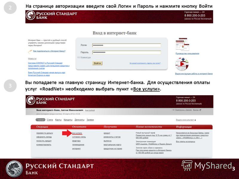 3 На странице авторизации введите свой Логин и Пароль и нажмите кнопку Войти Вы попадаете на главную страницу Интернет-банка. Для осуществления оплаты услуг «RoadNet» необходимо выбрать пункт «Все услуги». 2 3