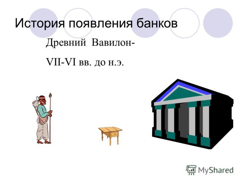 История появления банков Древний Вавилон- VII-VI вв. до н.э.