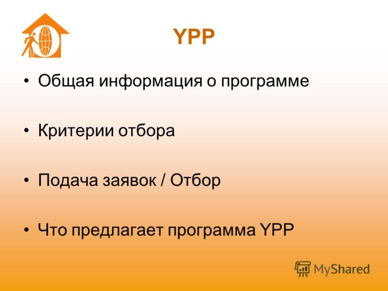 YPP Общая информация о программе Критерии отбора Подача заявок / Отбор Что предлагает программа YPP
