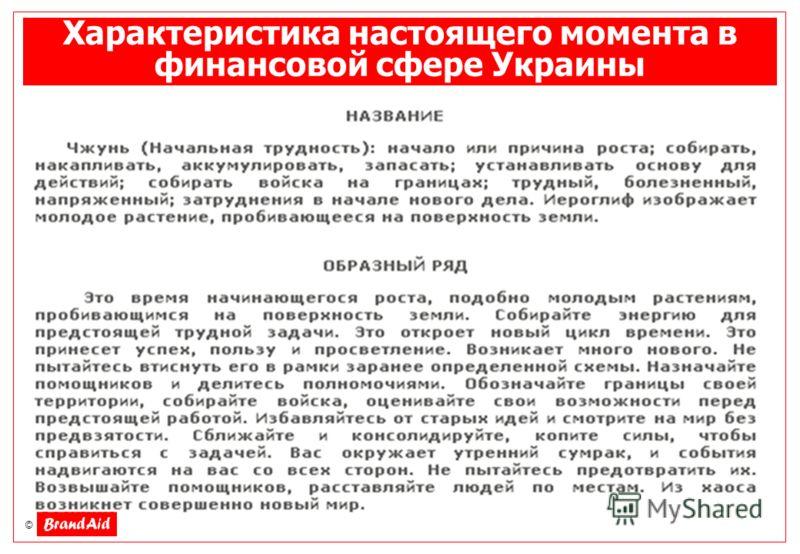 © Характеристика настоящего момента в финансовой сфере Украины