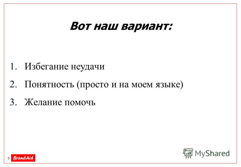 © Вот наш вариант: 1.Избегание неудачи 2.Понятность (просто и на моем языке) 3.Желание помочь