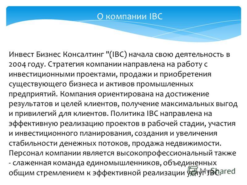 О компании IBC Инвест Бизнес Консалтинг
