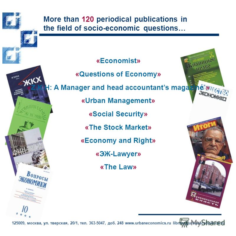 More than 120 periodical publications in the field of socio-economic questions… «Economist» «Questions of Economy» «Z.K.H: A Manager and head accountants magazine » «Urban Management» «Social Security» «The Stock Market» «Economy and Right» «ЭЖ-Lawye