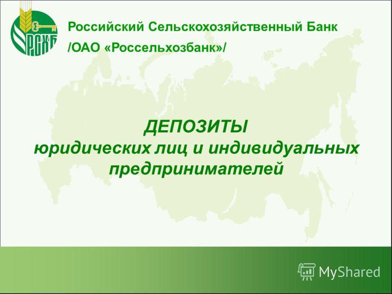 Российский Сельскохозяйственный Банк /ОАО «Россельхозбанк»/ ДЕПОЗИТЫ юридических лиц и индивидуальных предпринимателей