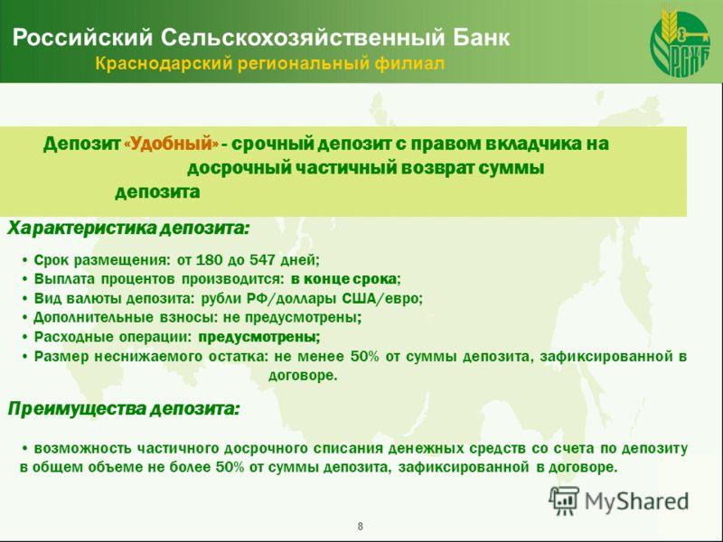 8 Российский Сельскохозяйственный Банк Краснодарский региональный филиал Депозит «Удобный» - срочный депозит с правом вкладчика на досрочный частичный возврат суммы депозита возможность частичного досрочного списания денежных средств со счета по депо