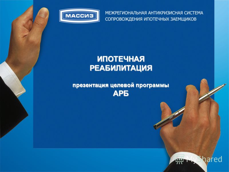 ИПОТЕЧНАЯ РЕАБИЛИТАЦИЯ презентация целевой программы АРБ