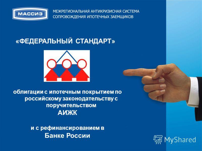 «ФЕДЕРАЛЬНЫЙ СТАНДАРТ» облигации с ипотечным покрытием по российскому законодательству с поручительством АИЖК и с рефинансированием в Банке России