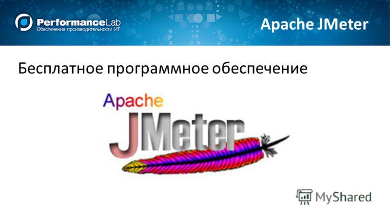 Бесплатное программное обеспечение Apache JMeter